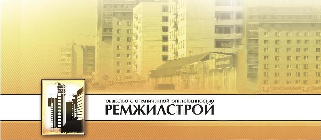 """ООО """"РемЖилСтрой"""""""